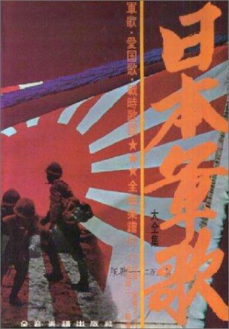 日本軍歌大全集の詳細を見る