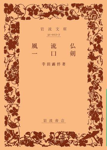風流仏・一口剣 (岩波文庫)の詳細を見る
