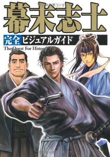 The Quest For Hisotry 幕末志士完全ビジュアルガイド (The Quest For History)の詳細を見る