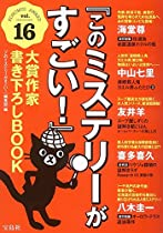 『このミステリーがすごい!』大賞作家 書き下ろしBOOK vol.16