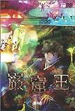 巌窟王 第8巻 [DVD]