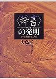 「辞書」の発明―中国言語学史入門