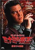 難波金融伝 ミナミの帝王 21 裏切りの報酬[DVD]