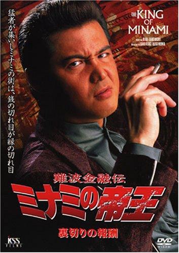 難波金融伝 ミナミの帝王(43)裏切りの報酬 [DVD]