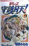 まもって守護月天! (9) (ガンガンコミックス)