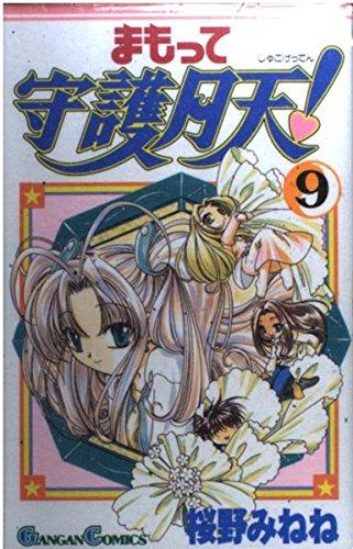 まもって守護月天! (9) (ガンガンコミックス)の詳細を見る