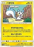ポケモンカードゲーム SM8b 035/150 パチリス 雷 ハイクラスパック GXウルトラシャイニー