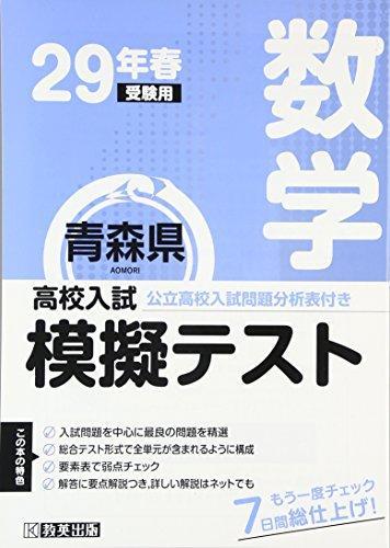 高校入試模擬テスト数学青森県平成29年春受験用