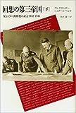 回想の第三帝国〈下〉―反ヒトラー派将校の証言1932‐1945 (20世紀メモリアル)