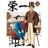 栄一 ~渋沢栄一伝~ (1) (ビッグコミックス)