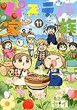 パステル家族 コミック 1-11巻セット