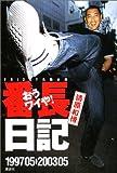 おうワイや!清原和博番長日記―1997|05→2003|05