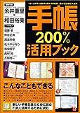 手帳200%活用ブック