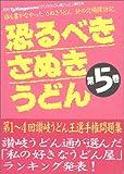 恐るべきさぬきうどん〈第5巻〉