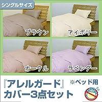 「アレルガード」カバー3点セット 【ベッド用・シングルサイズ】 【setsuden_bedding】 オークル