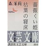 薔薇くい姫・枯葉の寝床 (講談社文芸文庫)