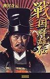 戦国群雄伝〈2〉憤怒の鬼・柴田勝家 (歴史群像新書)