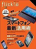flick!(フリック) Vol.03[雑誌] flick! digital