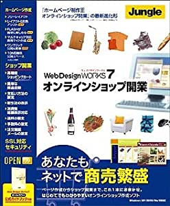 Web Design Works 7 (ホームページ制作王 7) オンラインショップ開業
