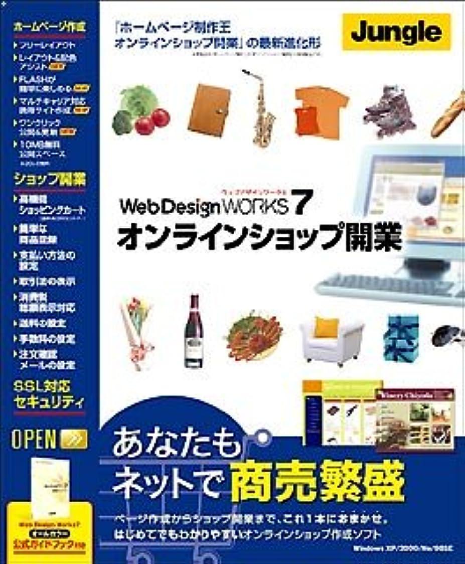 疲労うまくやる()それWeb Design Works 7 (ホームページ制作王 7) オンラインショップ開業