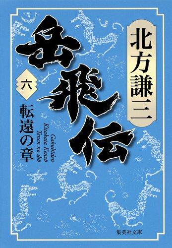岳飛伝 六 転遠の章 (集英社文庫)の詳細を見る