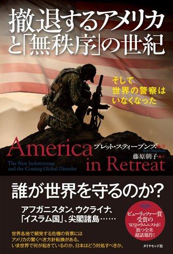 『撤退するアメリカと「無秩序」の世紀 そして世界の警察はいなくなった』
