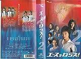 エースをねらえ!(2) [VHS]