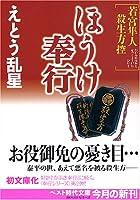ほうけ奉行―若宮隼人殺生方控 (ベスト時代文庫)