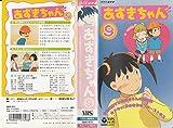 あずきちゃん(9) [VHS]