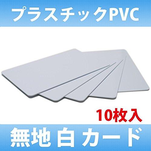 プラスチックカード 白カード 10枚入 PET素材