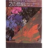 Zの悲劇 (創元推理文庫)