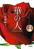 華の人 有田に生きた薔薇の貴婦人・敏子の物語 (小学館文庫)