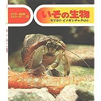 いその生物 (カラー自然シリーズ 25)
