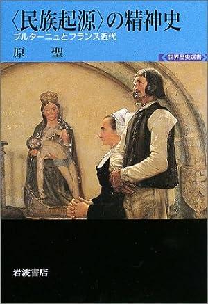 <民族起源>の精神史―ブルターニュとフランス近代 (世界歴史選書)