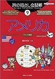 旅の指さし会話帳9 アメリカ(アメリカ英語)[第二版] (旅の指さし会話帳シリーズ)