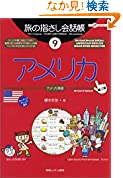旅の指さし会話帳9 アメリカアメリカ英語第二版