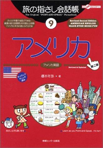 旅の指さし会話帳9アメリカ第2版 (旅の指さし会話帳シリーズ)の詳細を見る
