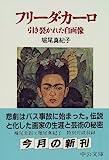 フリーダ・カーロ―引き裂かれた自画像 (中公文庫)