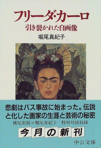 フリーダ・カーロ—引き裂かれた自画像 (中公文庫) -