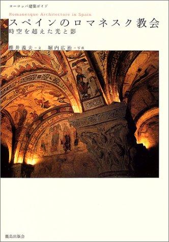 ヨーロッパ建築ガイド スペインのロマネスク教会―時空を超えた光と影の詳細を見る