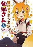 世話やきキツネの仙狐さん コミック 1-2巻セット