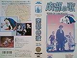 南部の歌[VHS]