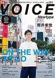 VOICE Newtype No.061