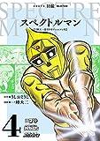 スペクトルマン 冒険王・週刊少年チャンピオン版 4 (AKITA 特撮 SELECTION)