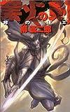 業火の剣―非の王〈3〉 (C・NOVELS)