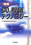 図解 CO2貯留テクノロジー