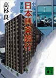 小説 日本興業銀行(4) (講談社文庫)