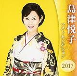 島津悦子 ベストセレクション2017