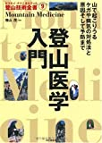 登山医学入門 (ヤマケイ・テクニカルブック 登山技術全書) 画像