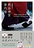 英訳付き 明治神宮案内帖 Meiji Jingu Guide Book in English and Japanese
